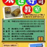 【海の駅九十九里】太巻寿司教室開催のご案内♪