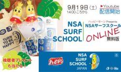 NSAサーフスクール(オンライン)のお知らせ