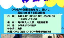海の駅九十九里 ウミガメ移動教室開催♪