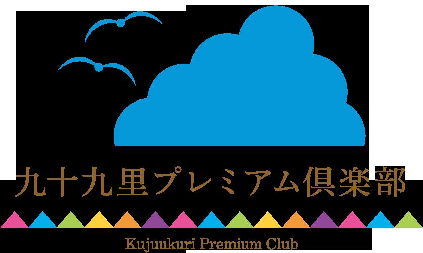 【公式】九十九里プレミアム倶楽部