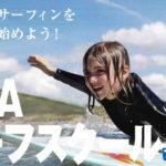 サーフィンの楽しさを体験しよう!NSAサーフスクール開催