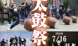 サンライズ九十九里 太鼓祭り