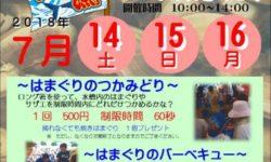 海の駅九十九里 はまぐり大漁祭開催!