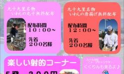 海の駅九十九里 4周年イベント開催!